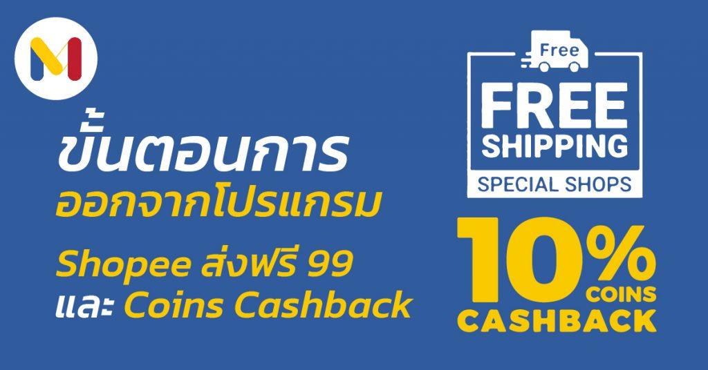 วิธีการออกจากโปรแกรมส่งฟรีพิเศษช้อปปี้และ Shopee Coins Cashback