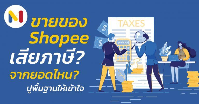 ขายของ Shopee เสียภาษีไหม