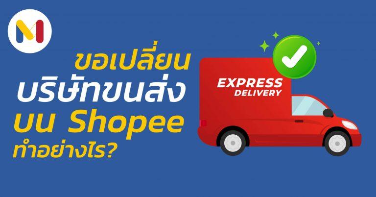 ร้านค้าช้อปปี้อยากจะขอเปลี่ยนบริษัทขนส่ง Shopee สำหรับร้านค้าดำเนินการอย่างไร